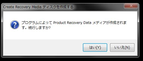 Product Recovery Dataメディア作成の確認