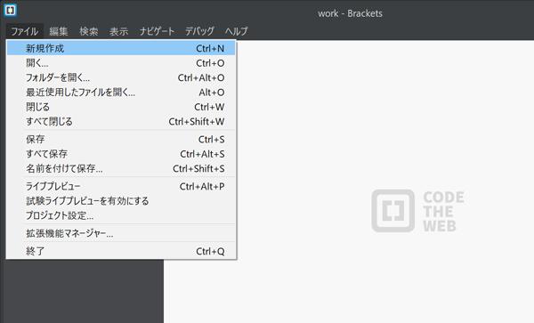 新規ファイル作成