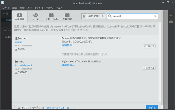 拡張機能マネージャーemmet検索