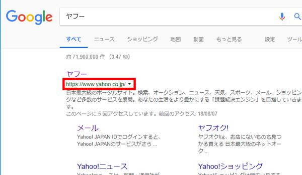 グーグルでヤフー検索