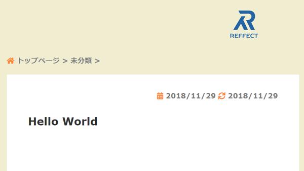 ショートコードでh1表示されたHello World