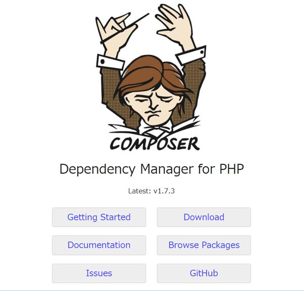 composerのトップページ