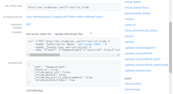 list folder設定値