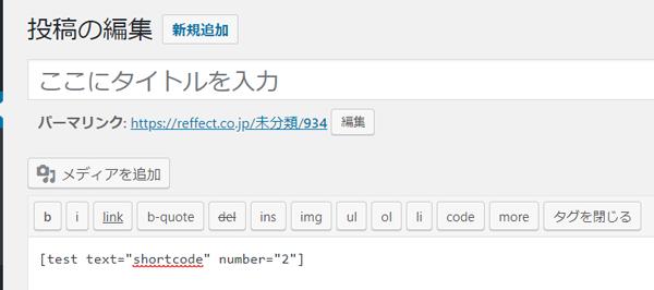 ショートコードに2つの属性値を設定しています
