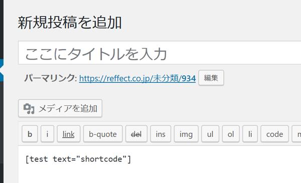 ショートコードに属性値textを設定
