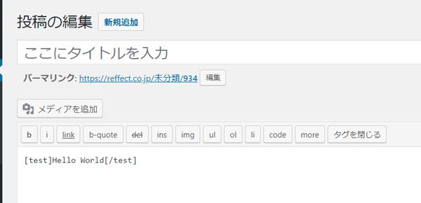 ショートコードtestタグでHello Worldを囲みます