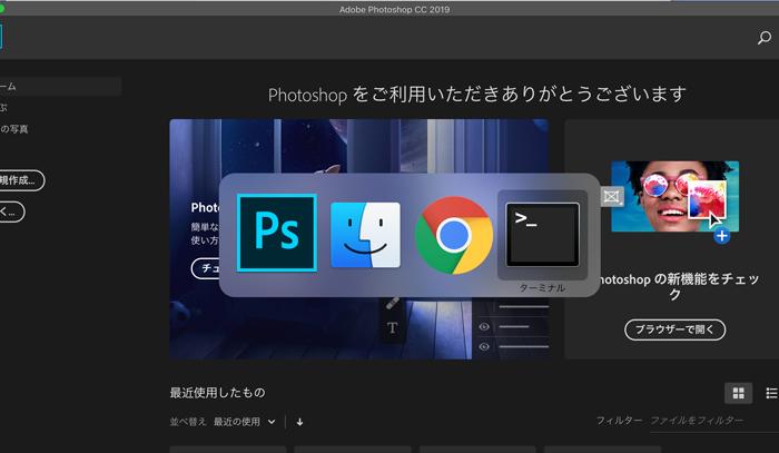 アプリケーションの変更