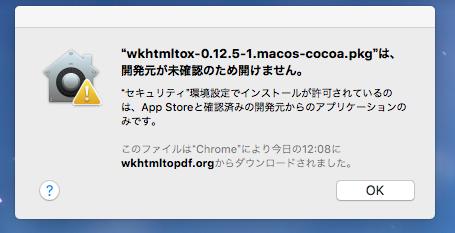 MACパッケージインストールメッセージ