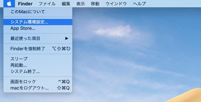 アップルアイコンをクリック