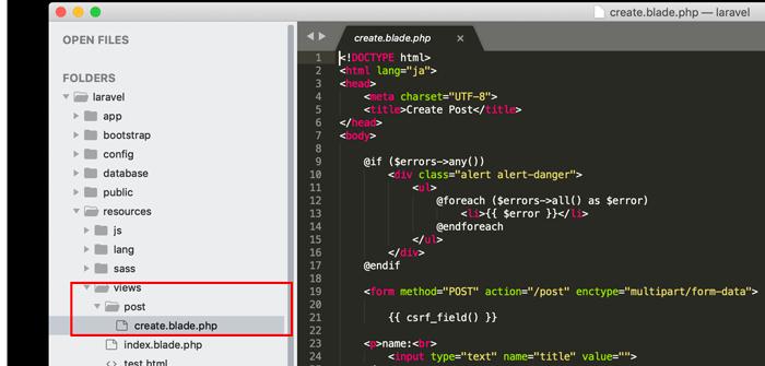create.blade.phpファイルの保存場所