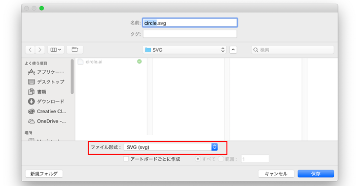 ファイル形式はSVGで別名保存