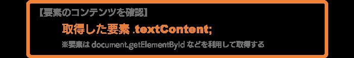 textContentで取得した要素のコンテンツを見る
