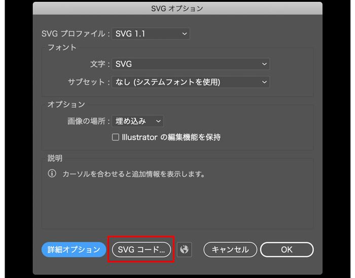 SVGファイルとして保存