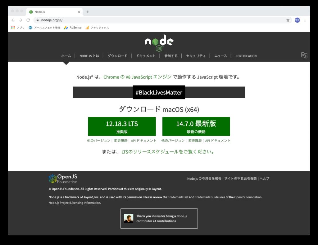 nodejsホームページ