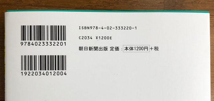 使用したバーコードの書籍