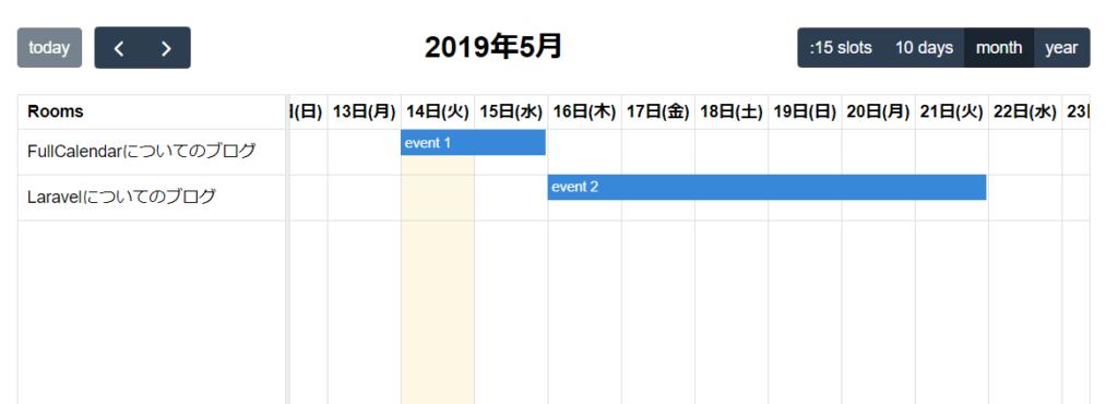 eventsの設定で期間を表示
