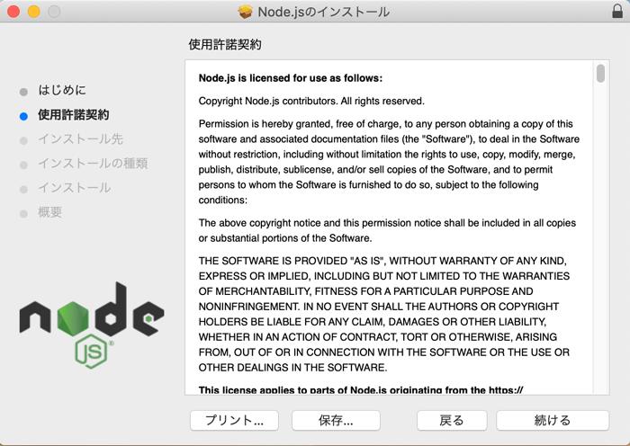 nodeインストール画面1