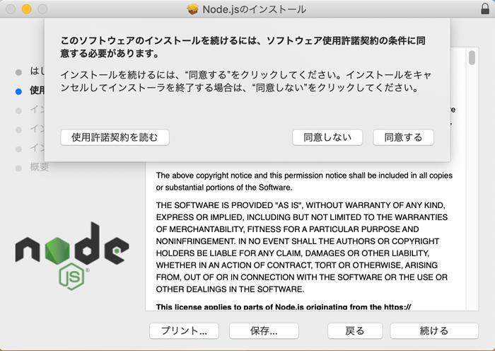 nodeインストール画面2