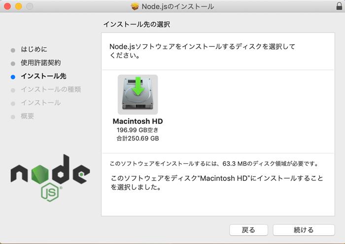 nodeインストール画面3