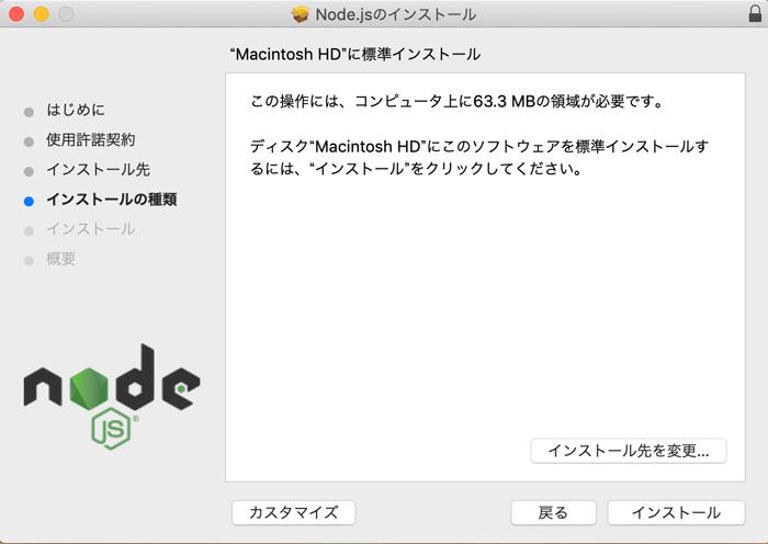 nodeインストール画面4