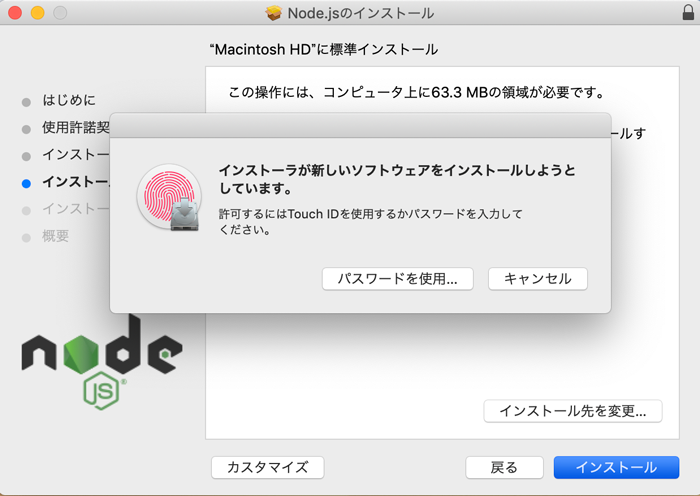 nodeインストール画面5