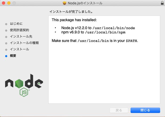 nodeインストール画面7