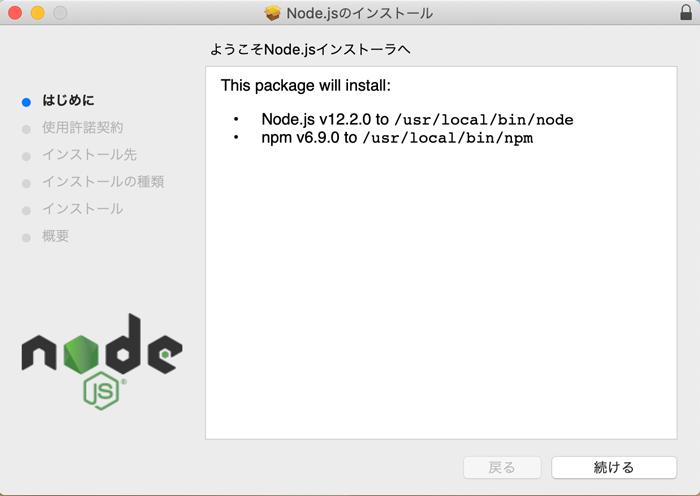 node.jsインストール開始画面