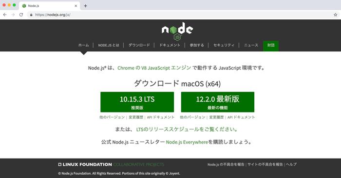 nodejs.orgのトップページ