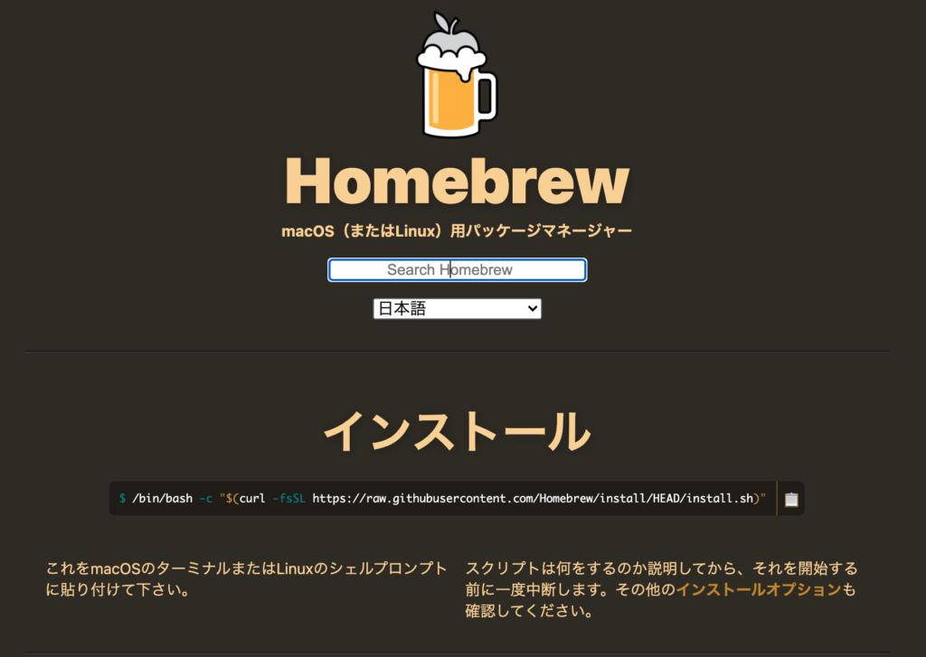 Homebrewトップページ