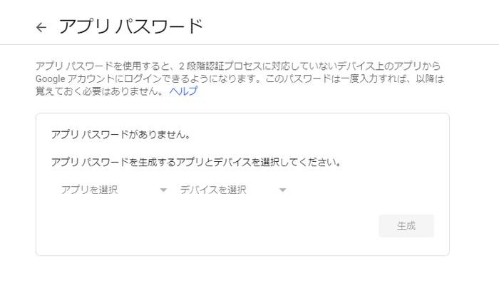 アプリケーションパスワード設定
