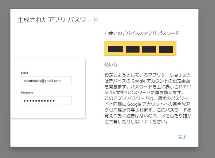 16桁のアプリケーションパスワード