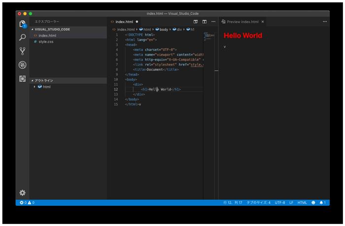 HTMLプレビューを起動