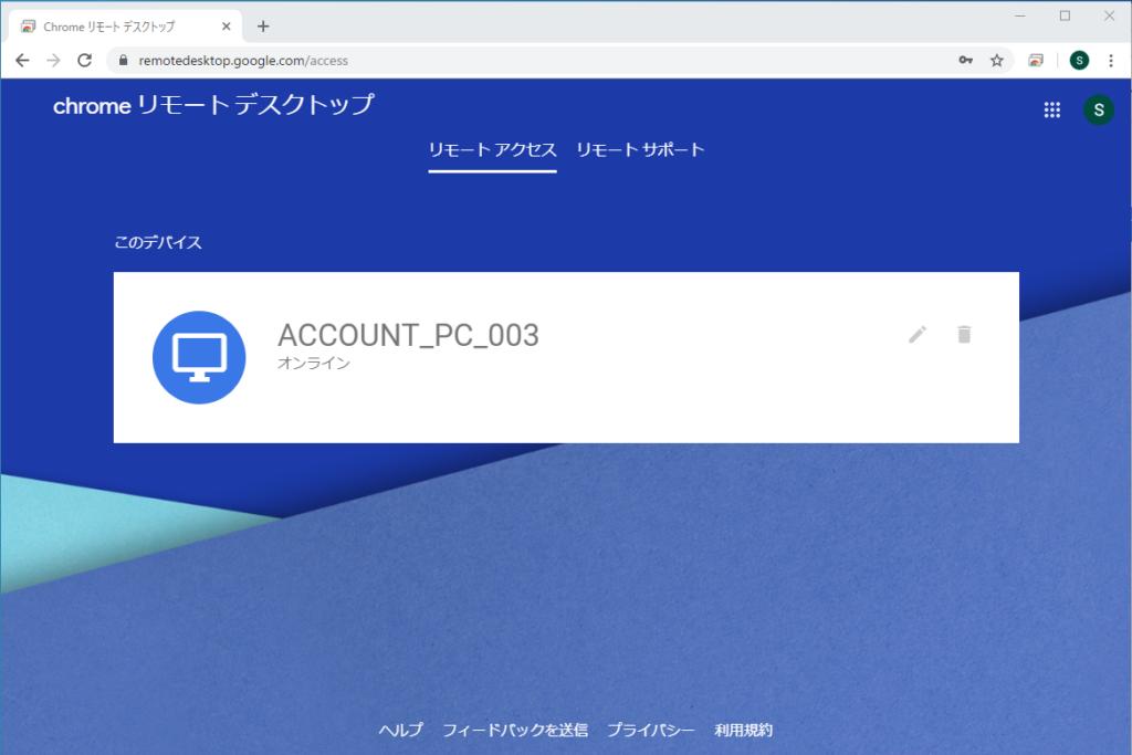 PCへの接続画面
