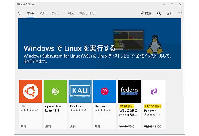 WindowsでLinuxを実行する画面