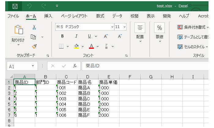 リストデータを使用してデータ書き込み