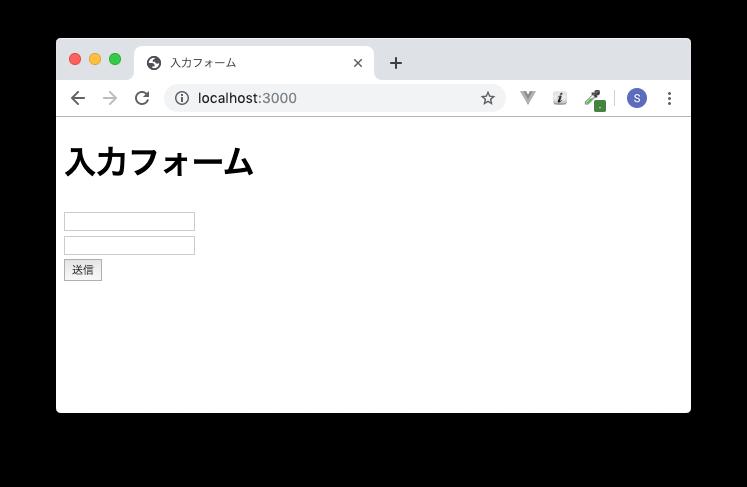 express.js入力フォーム