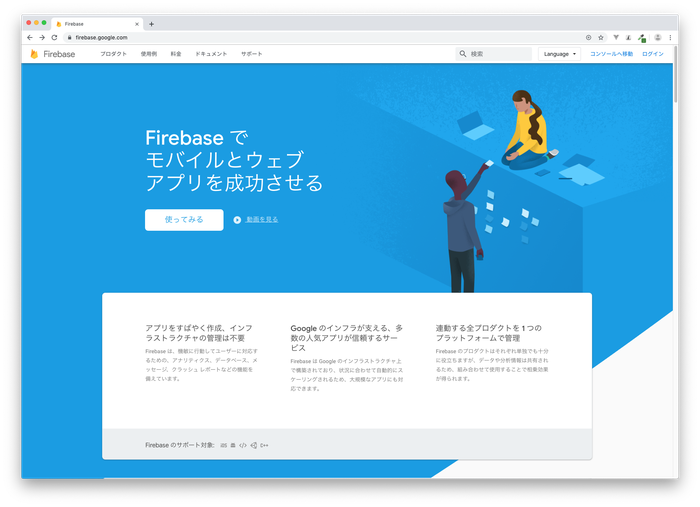 Firebaseトップページ
