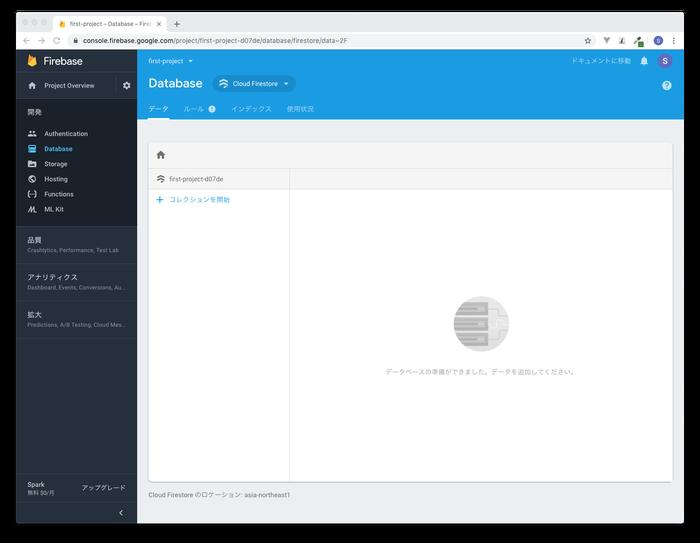 Database初期画面