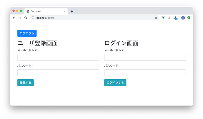 ログインフォームとログアウトボタンを追加