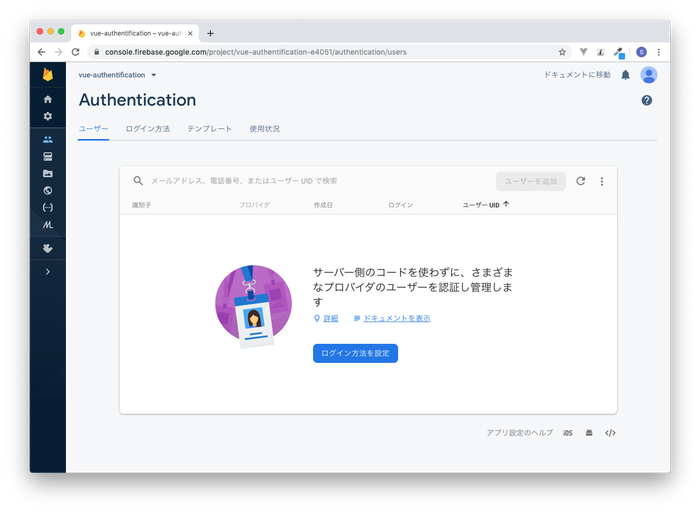 Authenticationの画面