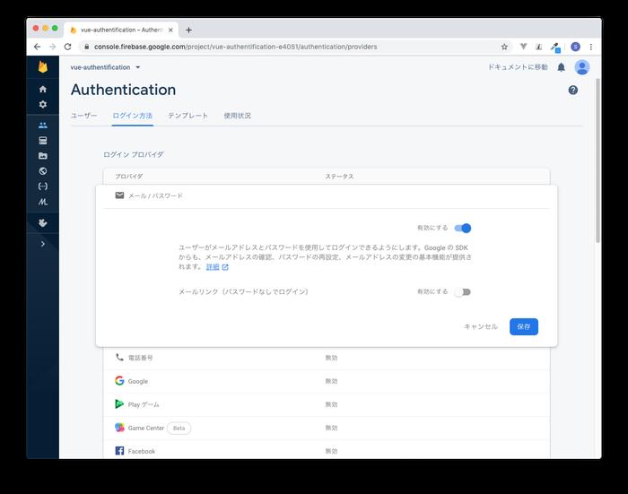 メール/パスワードを使った認証の設定