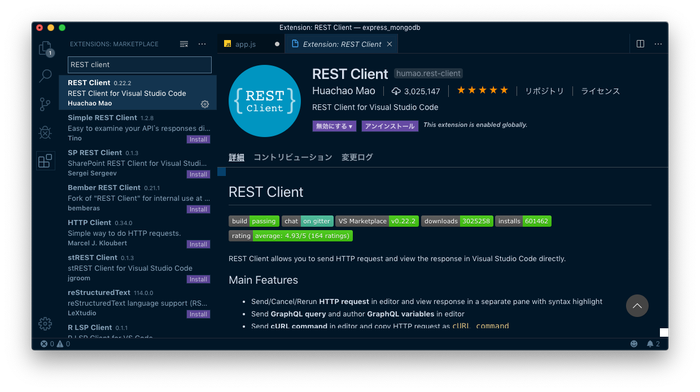 REST clientのインストール