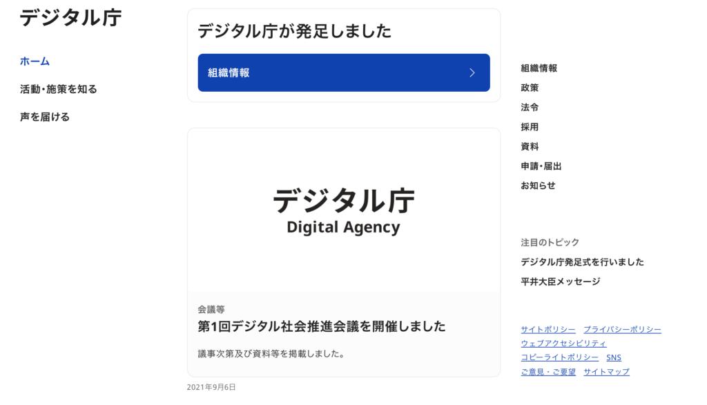 デジタル庁のホームページはnuxt利用