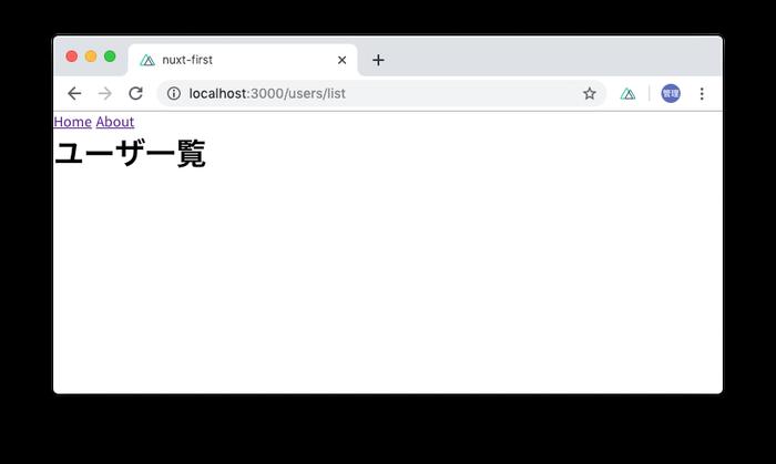 usersの下にlist.vueファイルを作成