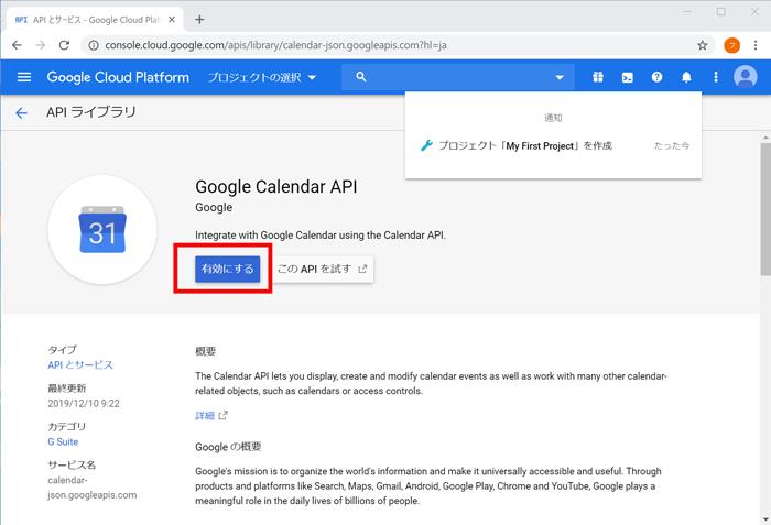 Google Calendar有効化画面