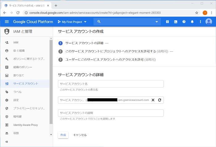 サービスアカウントの設定画面