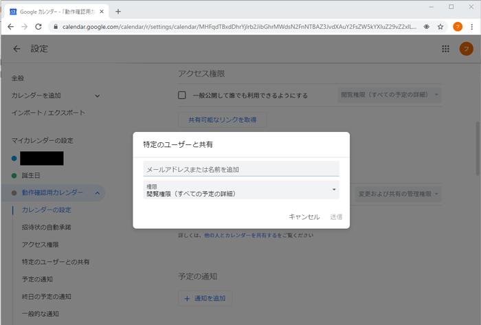 ユーザの設定画面