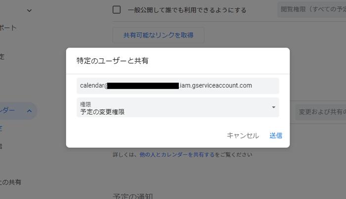 サービスアカウントIDの設定