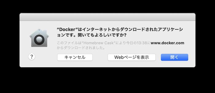Dockerアプリ開くの確認