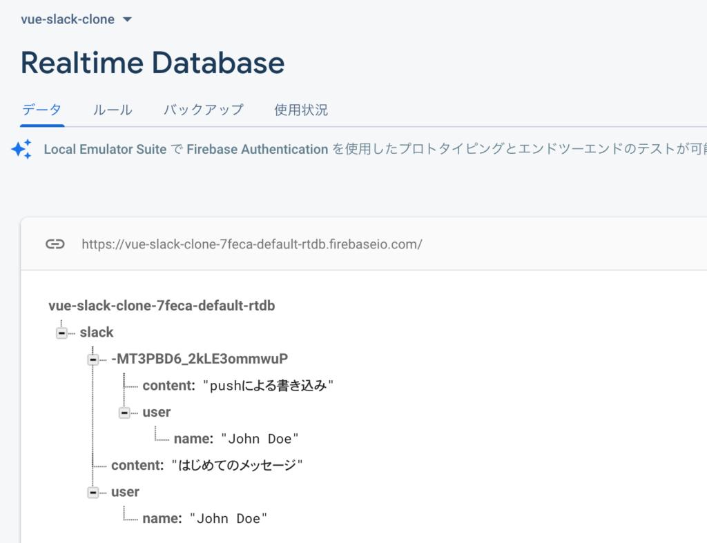 pushメソッドによるデータの追加